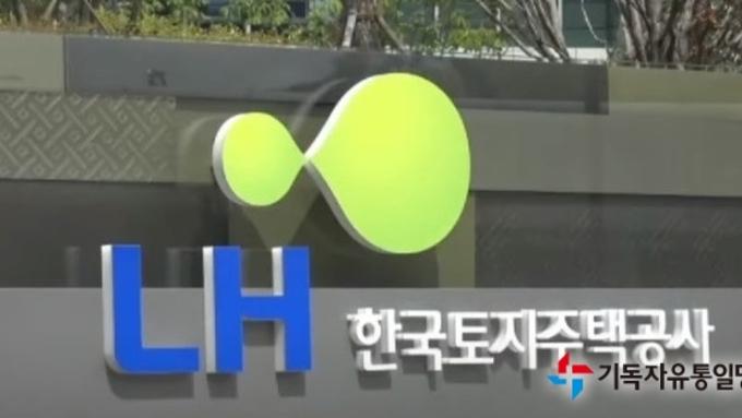 LH공사 투기 주범은 변창흠 국토부장관 '구속수사 절실'