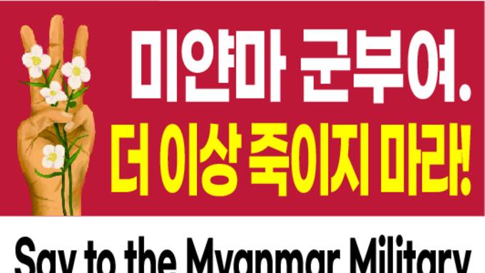 [카드뉴스] 미얀마에 자유민주주의 꽃이 피기를 기도합니다.