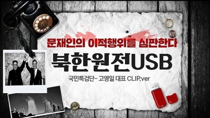 북한원전 USB - 문재인의 이적행위를 심판한다