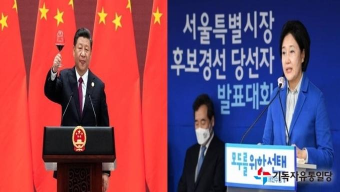 """중국인에게 표 구걸하는 민주당 박영선, """"서울을 중국식민지 만드는게 공약인가(?)"""""""