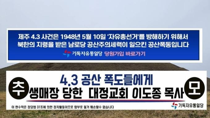제주 4.3사건은 5.10 자유총선거를 방해하기 위한 공산폭동