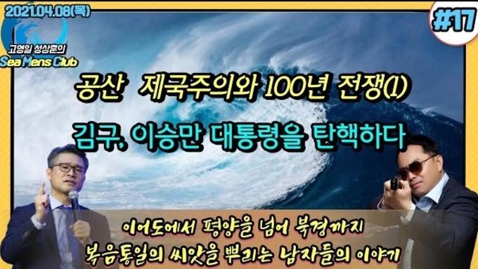 공산 제국주의와 100년 전쟁(1) : 김구, 이승만 대통령을 탄핵하다.