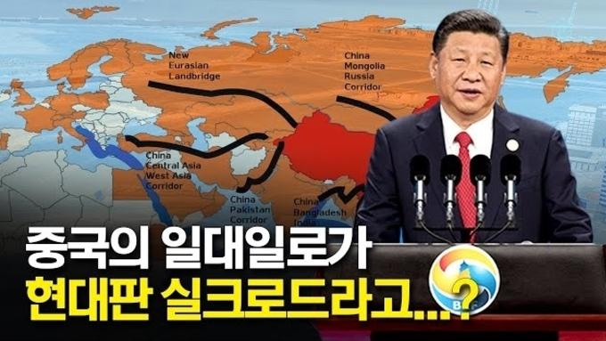 """중국의 일대일로가 현대판 실크로드?...""""정화가 발끈할 소리"""""""