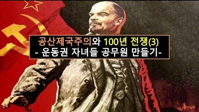 공산제국주의와 100년전쟁(3) - 운동권 자녀들 공무원 만들기