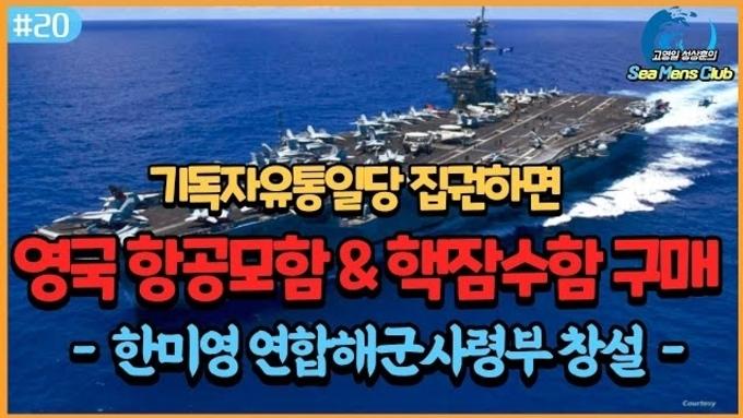 기독자유통일당 집권하면 영국항공모함 & 핵잠수함 구매