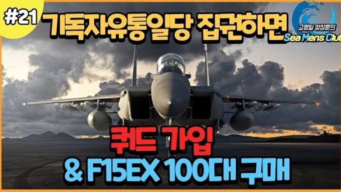 기독자유통일당 집권하면 쿼드가입 & F15EX 100대 구매
