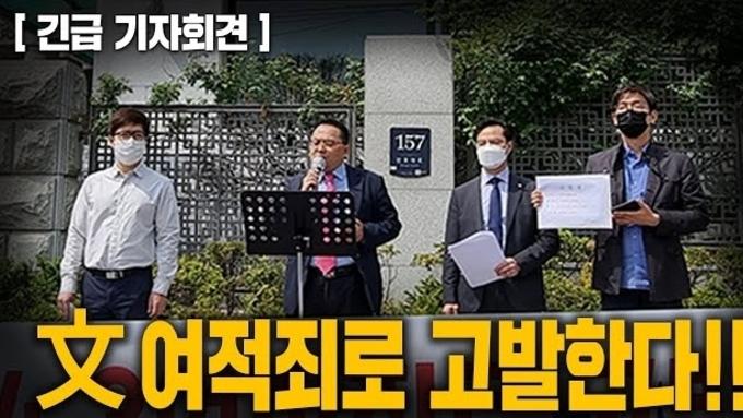 문재인, '제주4.3 추념식 발언' 여적죄 검찰 고발 기자회견