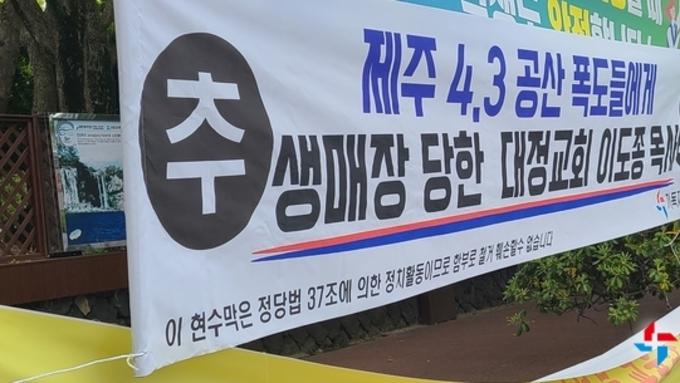 제주도에 걸린 제주4.3 사건 현수막