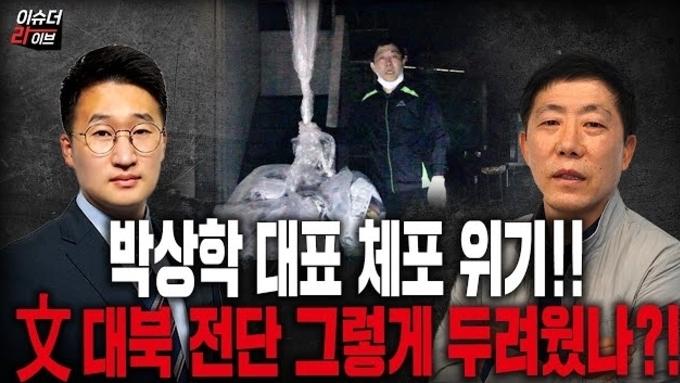박상학 대표 체포 위기!! 文대북 전단 그렇게 두려웠나?!