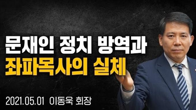 문재인 정치 방역과 좌파목사의 실체!!