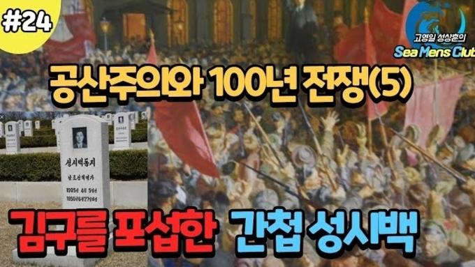 공산주의와 100년전쟁(5) 김구를 포섭한 간첩 성시백