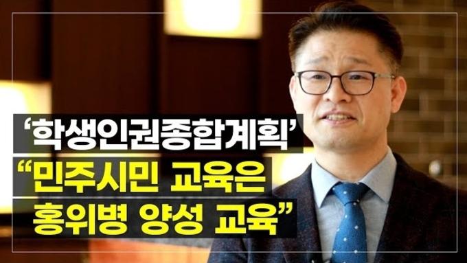 """고영일 대표 , """"학생인권종합계획의 민주시민 교육은 홍위병 양성교육"""""""