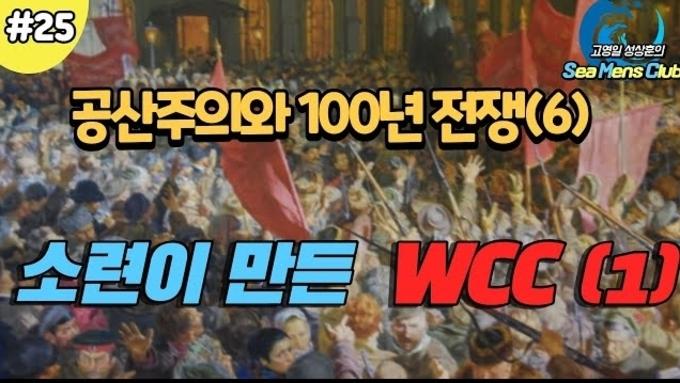 공산주의와 100년 전쟁(6) 소련이 만든 WCC -1편
