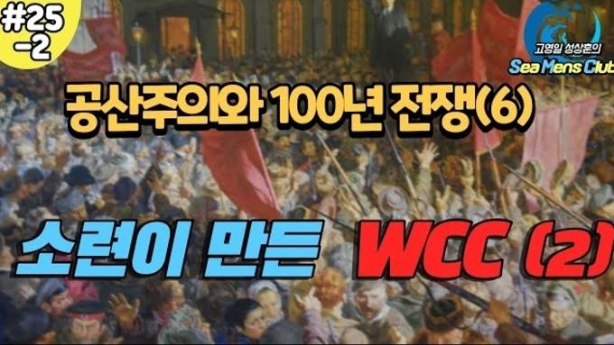 공산주의와 100년전쟁(6) 소련이 만든 WCC 2편
