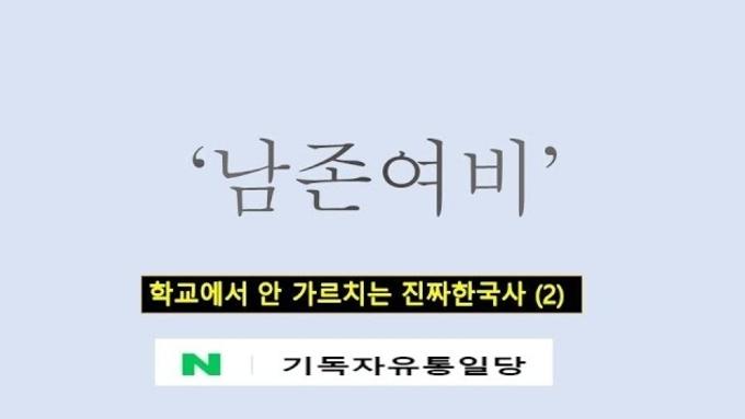[진짜 한국사 2] 조선말기의 사회상 '남존여비'
