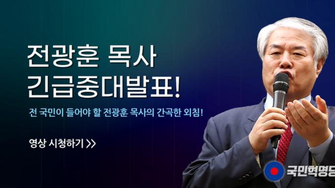 전광훈 목사 긴급 중대 발표