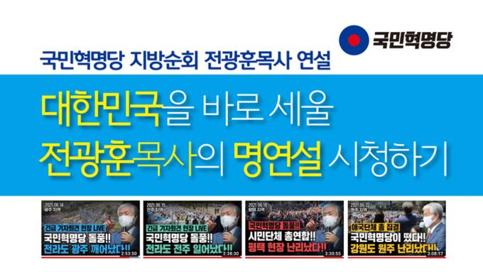 국민혁명당 지방순회 전광훈목사 연설