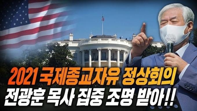 미 의회 초청받은 전광훈 대표, 미 의회 연설
