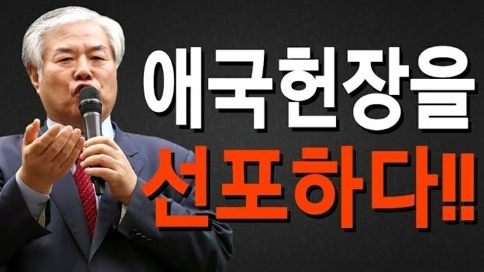 전광훈 대표, 애국헌장 선포
