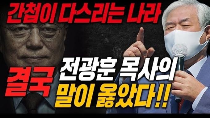전광훈 대표 3년전 예언 '간첩이 다스리는 나라!!  (2021.08.24.)