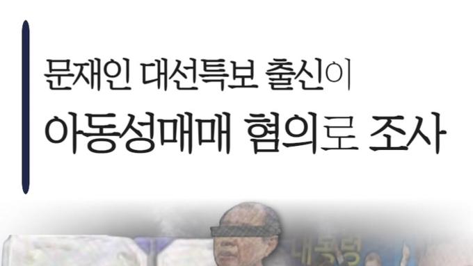 문재인 대선특보 출신, 아동성매매로 경찰조사