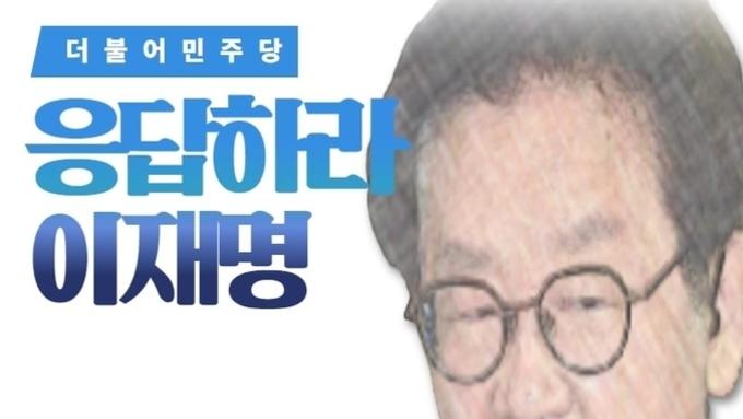 """'북한은 YES', '동맹국은 NO' """"응답하라! 이재명"""""""