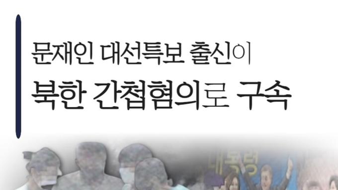 """'탈북자는 강제북송', '이슬람 난민은 대환영' """"응답하라! 이재명"""""""