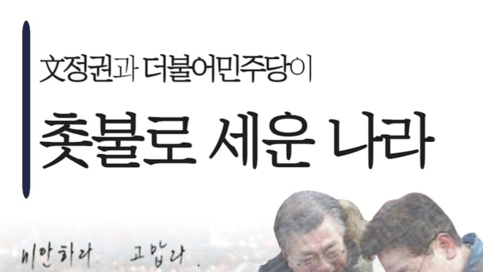 """'동맹국은 NO', '이슬람 난민은 YES' """"응답하라! 이재명!"""""""