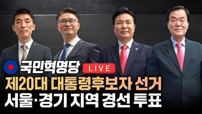 제 20대 대통령 후보자 선거 서울 · 경기 지역 경선 투표 - 2021.10.14.