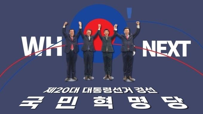 국민혁명당 제20대 대통령 후보 지명대회