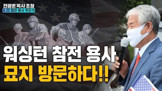 [6.25 참전 용사 추모식] 워싱턴 참전 용사 묘지 방문하다!!