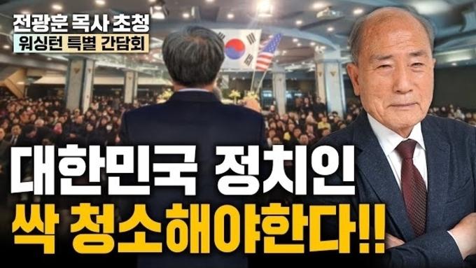 [워싱턴 특별 간담회] 대한민국 정치인 싹 청소해야한다!! -
