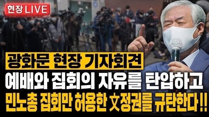 예배와 집회의 자유를 탄압하고 불법 민노총집회만 허용한 문정부를 규탄한다!!