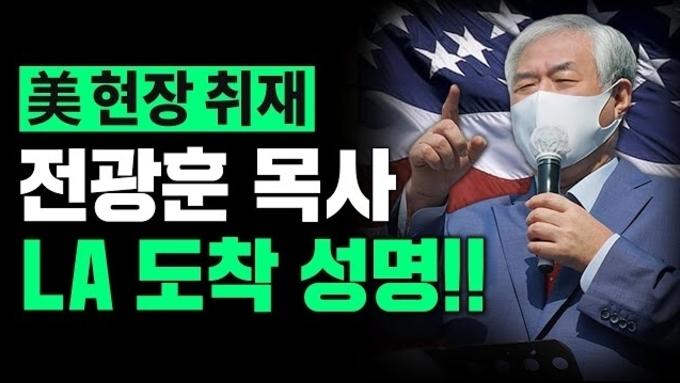 [美 현장 취재] 전광훈 목사 LA 도착 성명!!