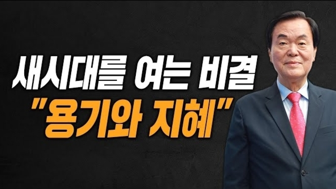 """새시대를 여는 비결! """"용기와 지혜"""""""