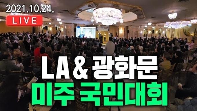 美 현장 중계, LA & 광화문 미주 국민대회