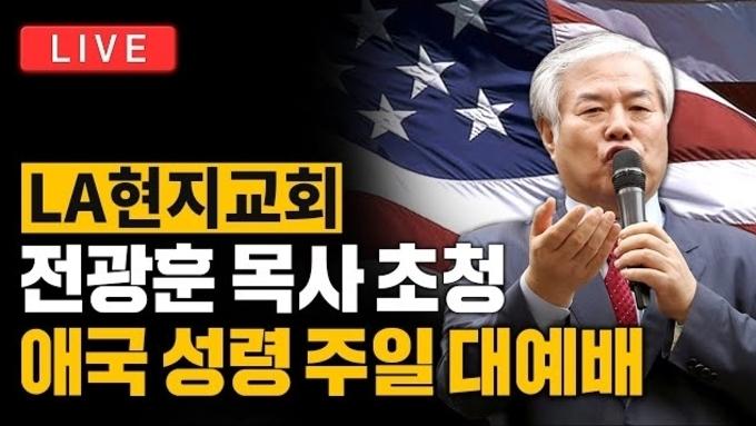 LA 현지교회 전광훈 목사 초청 애국 성령 주일 대예배