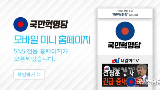 국민혁명당 미니 홈페이지 개설